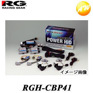 【3%OFFクーポン配布中】 RGH-CBP41 RG レーシングギア Racing gear HIDキット プレミアムモデル ヘッド/フォグ共有可能 完全防水 3年保証 12V H1 4500K コンビニ受取対応