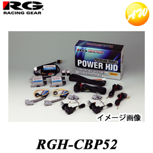 【3%OFFクーポン配布中】 RGH-CBP52 RG レーシングギア Racing gear HIDキット プレミアムモデル ヘッド/フォグ共有可能 完全防水 3年保証 12V H3 5500K コンビニ受取対応