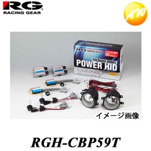 【3%OFFクーポン配布中】 RGH-CBP59T RG レーシングギア Racing gearPOWER HID フォグキット A プレミアムモデル H16/PSX24W用 5500K コンビニ受取不可
