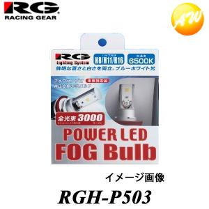 【3%OFFクーポン配布中】 RGH-P503 RG レーシングギア Racing gear POWER LED FOG Bulbフォグランプ用純正交換LEDバルブ 車検対応 3年保証PSX26W対応 6500K ホワイト コンビニ受取不可