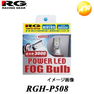 【3%OFFクーポン配布中】 RGH-P508 RG レーシングギア Racing gear POWER LED FOG Bulbフォグランプ用純正交換LEDバルブ 車検対応 3年保証HB4対応 2800K イエロー コンビニ受取不可