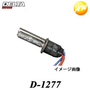 【3%OFFクーポン配布中】 D-1277 H3 送料込 デルタ株式会社12V-35W H3Shiny Spark 5200K コンビニ受取対応