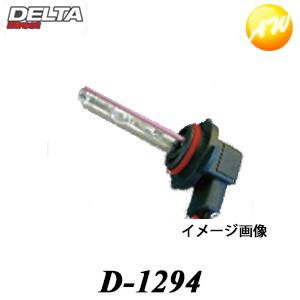 【3%OFFクーポン配布中】 D-1294 HB3/HB4 送料込 デルタ株式会社12V-35W HB3/HB4White Blue Spark 9500K コンビニ受取対応