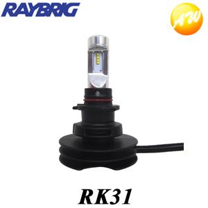 【3%OFFクーポン配布中】 RK31 ハロゲン電球互換用LEDバルブ 車検対応 HB3 自動車用ヘッドランプ RAYBRIG