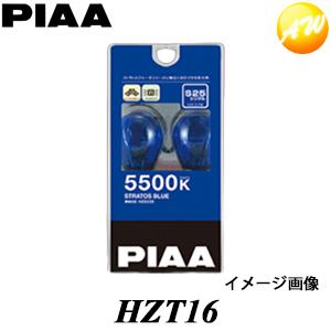 HZT16 白熱球バルブ PIAA ストラトスブルー5500 5500K T16 HZT16 白熱球バルブ PIAA ストラトスブルー5500 5500K T16 コンビニ受取対応