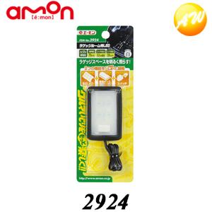 2924 ラゲッジルーム用LED エーモン工業 最安値に挑戦 ラゲッジルームを明るく照らす コンビニ受取不可 ゆうパケット発送 新登場 コンビニ受取対応商品