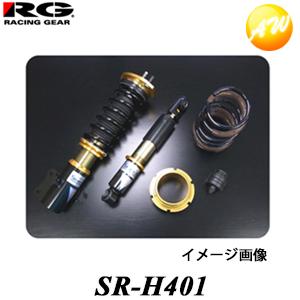 【3%OFFクーポン配布中】 SR-H401 TYPE-K2 RG レーシングギア車高調整式サスペンション STREET RIDE DAMPER ストリートライドダンパー 減衰力15段調整式ホンダ車 調整可能範囲 F:-85mm~-25mm R:-80mm~-40mm コンビニ受取不可