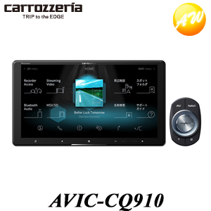 【人気商品】 【3%OFFクーポン配布中】AVIC-CQ910 サイバーナビ9V型 カロッツェリア ネット接続カーナビ HD/TV/DVD/CD/Bluetooth/USB/SD/チューナー・AV一体型メモリーナビゲーション, ミスウェディー fada24aa