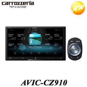 【3%OFFクーポン配布中】 AVIC-CZ910 サイバーナビ7V型 カロッツェリア ネット接続カーナビ HD/TV/DVD/CD/Bluetooth/USB/SD/チューナー・AV一体型メモリーナビゲーション コンビニ受取不可