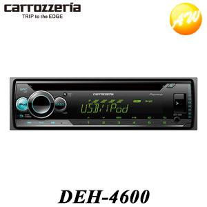 【3%OFFクーポン配布中】 DEH-4600 CD/USB/チューナーメインユニット 1DINオーディオ カロッツェリア 高音質 コンビニ受取対応