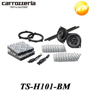 【3%OFFクーポン配布中】 TS-H101-BM BMW専用10cm2ウェイスピーカー カロッツェリア パイオニア 専用バッフル/専用インラインネットワーク/専用サウンドチューニングキット同梱 コンビニ受取対応