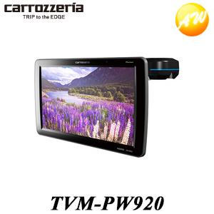 TVM-PW920 9型VGAプライベートモニター カロッツェリア パイオニア ローポジションタイプ TVM-PW920 9型VGAプライベートモニター カロッツェリア パイオニア ローポジションタイプ