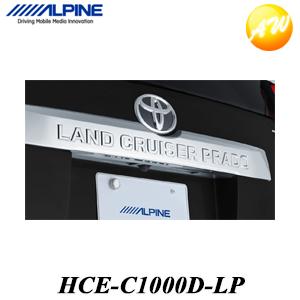 【3%OFFクーポン配布中】 HCE-C1000D-LP ランドクルーザー・プラド専用HDRバックビューカメラパッケージ アルパイン 安全運転ガイド コンビニ受取対応