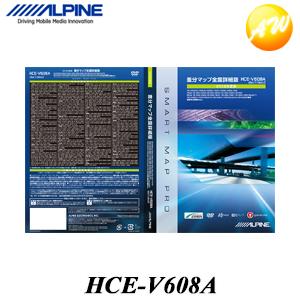 HCE-V608A 安い X088 X08シリーズ向け2018年度地図ディスク アルパイン地図データ更新キット 地図データ更新キット 売買 コンビニ受取対応 アルパイン