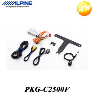 【3%OFFクーポン配布中】 PKG-C2500F マルチビュー・フロントカメラ 汎用接続用電源ボックスセット アルパイン コンビニ受取不可