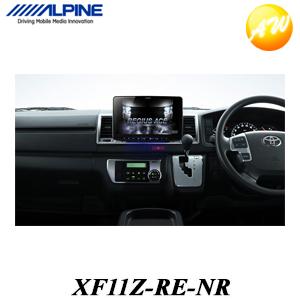 XF11Z-RE-NR レジアスエース専用11型大画面カーナビ アルパイン フローティングビッグX11(アルパイン製バックビューカメラ/メーカーオプション バックカメラ対応)) XF11Z-RE-NR レジアスエース専用11型大画面カーナビ アルパイン フローティングビッグX11(アルパイン製バックビューカメラ/メーカーオプション バックカメラ対応)