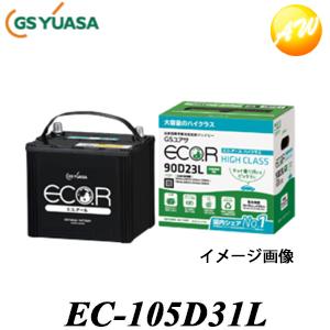 【3%OFFクーポン配布中】 EC-105D31L エコ.アールスタンダード GSユアサ 自動車用高性能バッテリー チョイ乗り・サンデードライバー・高温対応 充電制御車対応 コンビニ受取不可