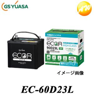 【3%OFFクーポン配布中】 EC-60D23L エコ.アールスタンダード GSユアサ 自動車用高性能バッテリー チョイ乗り・サンデードライバー・高温対応 充電制御車対応 コンビニ受取不可