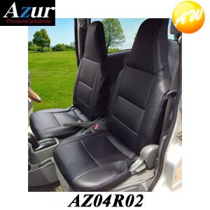 AZ04R02 Azur フロントシートカバー 日産 NV100クリッパー DX / GL U71V / U72V  (H.24/02~H.25/11) ヘッドレスト一体型 コンビニ受取不可