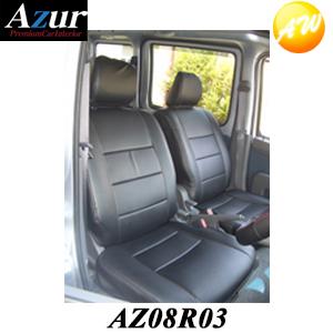 AZ08R03 Azur フロントシートカバー ダイハツ ハイゼットカーゴ S321V S331V (H24/2~) ヘッドレスト分割型 AZ08R03-001 コンビニ受取不可