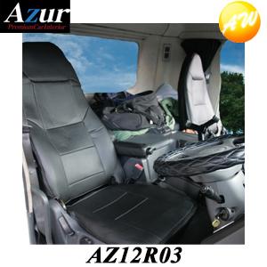 オリジナル メーカー直送の為 代引き不可となります AZ12R03-001 引き出物 Azur フロントシートカバー 三菱ふそう スーパーグレート FU50系 FS50系 FV50系 H.19 FY50系 FP50系 DX ヘッドレスト一体型 スーパーパッケージ 04 6~H.29 コンビニ受取不可