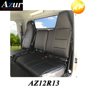 2020 メーカー直送の為 代引き不可となります AZ12R13-1 Azur フロントシートカバー 爆売り 三菱ふそう キャンター ブルーテック ワイドキャブ 05~ コンビニ受取不可 助手席 中央席背もたれ分割型 H.28 カスタム 一体型 スタンダード