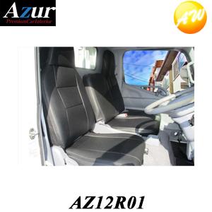 メーカー直送の為 代引き不可となります AZ12R01-001 Azur フロントシートカバー 三菱ふそう キャンター ジェネレーション 初回限定 FE7 コンビニ受取不可 H14 11 1~H22 標準キャブ ヘッドレスト一体型 大決算セール