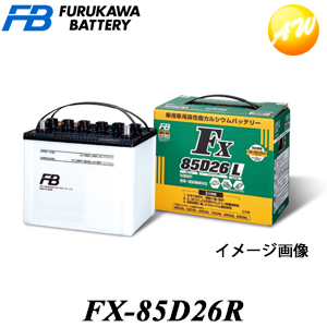 FX-85D26R 古河電池株式会社 農業機械・建設機械用バッテリー「FXシリーズ」 業務車用バッテリー 振動に強い 防塵 長期保存 コンビニ受取不可