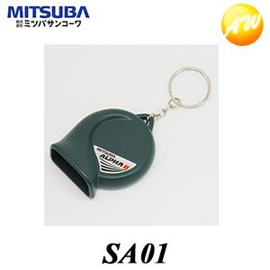 使い勝手の良い SA01 ホーンキーホルダー アルファーII ミツバサンコーワ SA-01 コンビニ受取対応 コレクターアイテム 高品質 ホーン音声キーホルダー