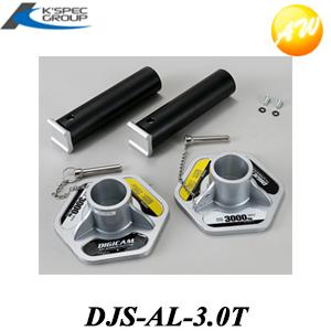 【3%OFFクーポン配布中】 DJS-AL-3.0T DIGICAM オールアルミニウムジャッキスタンド2基セット 3.0t ケースペック コンビニ受取不可