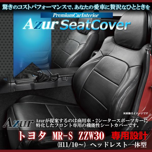 【3%OFFクーポン配布中】 Azur フロントシートカバー トヨタ MR-S ZZW30 (H11/10~) ヘッドレスト一体型 AZ01R07-001 コンビニ受取不可