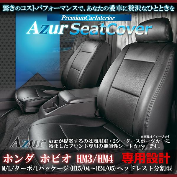 Azur フロントシートカバー ホンダ ホビオ HM3/HM4 (H15/4~H24/5) ヘッドレスト分割型 AZ03R04-002 コンビニ受取不可