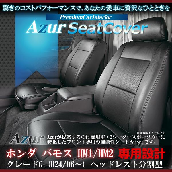 Azur フロントシートカバー ホンダ バモス HM1/HM2 (H24/6~) ヘッドレスト分割型 AZ03R05-001 コンビニ受取不可
