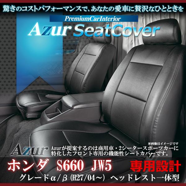 Azur フロントシートカバー ホンダ S660 JW5 (H27/04~) ヘッドレスト一体型 AZ03R08-001 コンビニ受取不可