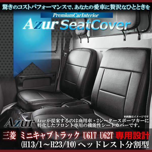 Azur フロントシートカバー 三菱 ミニキャブトラック U61T/U62T (H13/1~H23/10) ヘッドレスト分割型 AZ04R01-001 コンビニ受取不可