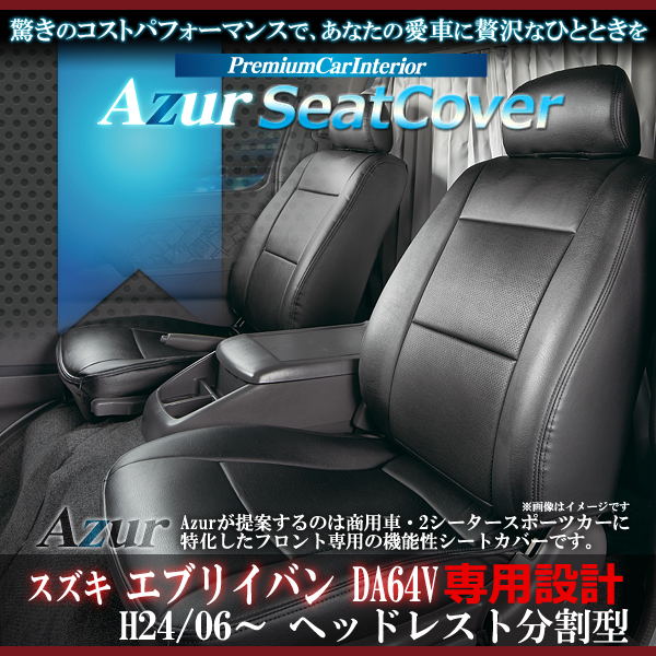 Azur フロントシートカバー スズキ エブリイバン DA64V (H24/6~) 6型 ヘッドレスト分割型 AZ07R06-001 コンビニ受取不可