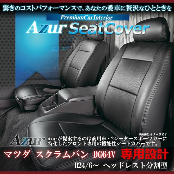 【3%OFFクーポン配布中】 Azur フロントシートカバー マツダ スクラムバン DG64V (H24/6~) ヘッドレスト分割型 AZ07R06-002 コンビニ受取不可