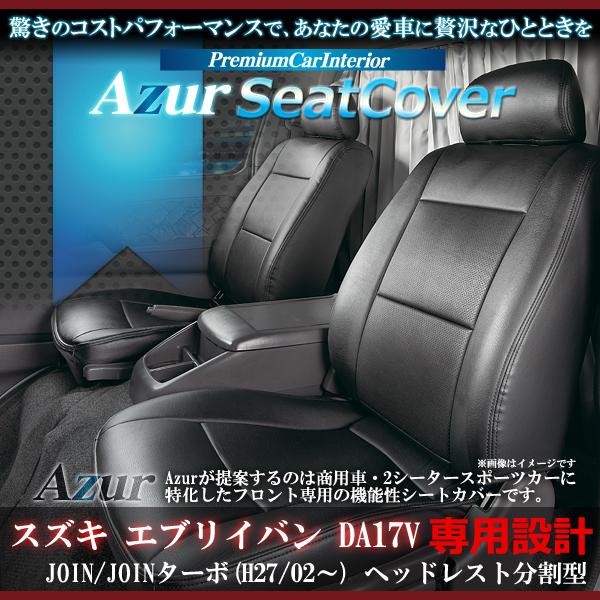 Azur フロントシートカバー スズキ エブリイバン JOIN/JOINターボ DA17V (H27/2~) ヘッドレスト分割型 AZ07R08-001 コンビニ受取不可