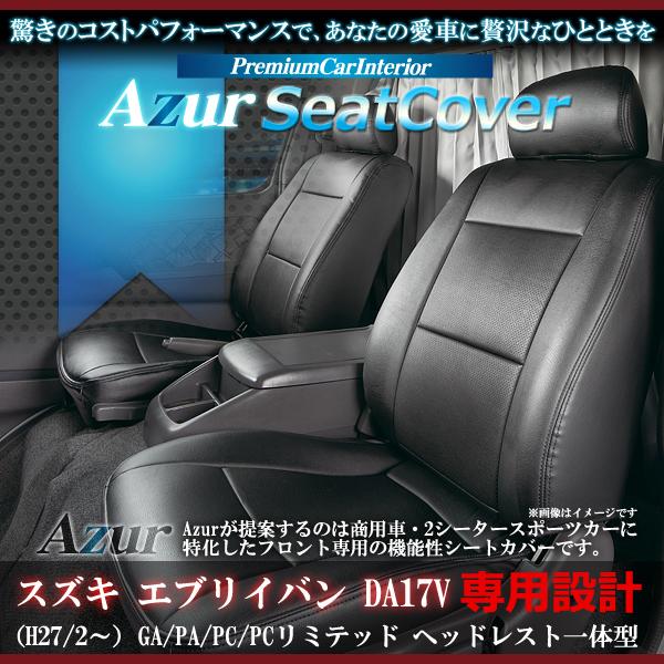 Azur フロントシートカバー スズキ エブリイバン GA/PA/PC/PCリミテッド DA17V(H27/2~)ヘッドレスト一体型 AZ07R09-001 コンビニ受取不可