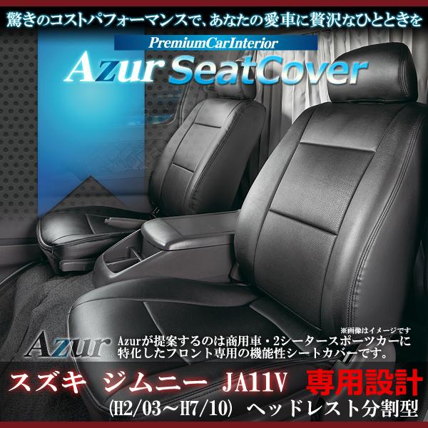 Azur フロントシートカバー ジムニー JA11V (H2/03~H7/10) ヘッドレスト分割型 AZ07R10-001 コンビニ受取不可