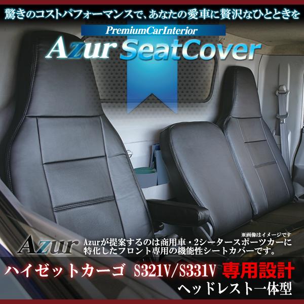 Azur フロントシートカバー ダイハツ ハイゼットカーゴ S321V S331V(H24/1~) ヘッドレスト一体型 AZ08R04-001 コンビニ受取不可