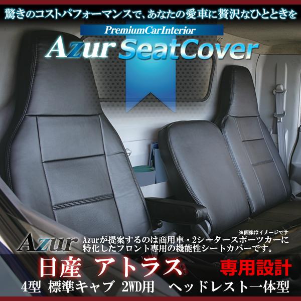 【3%OFFクーポン配布中】 Azur フロントシートカバー日産 アトラス 4型 標準キャブ 2WD用 2t~4.5t STD/DX/カスタム (H19/01~H24/10) ヘッドレスト一体型 AZ10R01-004 コンビニ受取不可