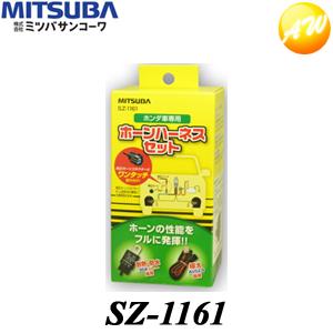 SZ-1161 ホーン 取付に ミツバサンコーワ MITSUBA ホンダ車専用ホーンハーネスセット コンビニ受取対応 正規激安 日本産