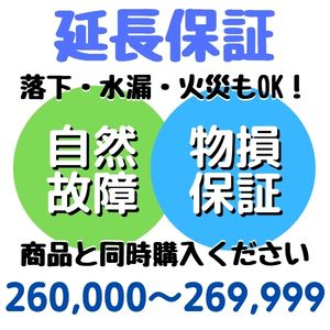 【3%OFFクーポン配布中】 安心5年間物損付延長保証 for Accident260,000~269,999円対象 SOMPOワランティ株式会社 コンビニ受取不可