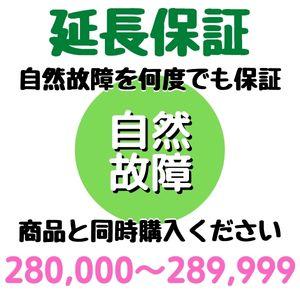 【3%OFFクーポン配布中】 安心5年間延長保証280,000~289,999円対象 SOMPOワランティ株式会社 コンビニ受取不可