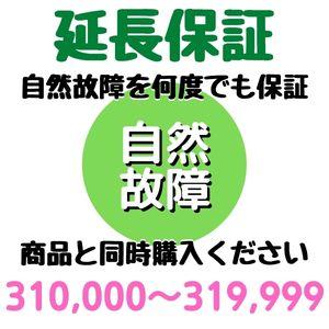 【3%OFFクーポン配布中】 安心5年間延長保証310,000~319,999円対象 SOMPOワランティ株式会社 コンビニ受取不可