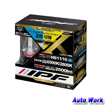 IPF LEDデュアルFOG 50DFLB H8/11/16 6500k/2800k 車検対応