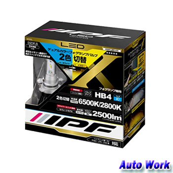 IPF LEDデュアルFOG 55DFLB HB4 6500k/2800k 車検対応