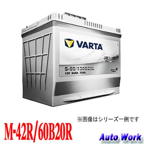 VARTA バルタシルバーダイナミック M-42R/60B20R国産車用バッテリー