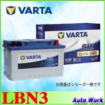 VARTA バルタブルーダイナミック LBN3輸入車用バッテリー